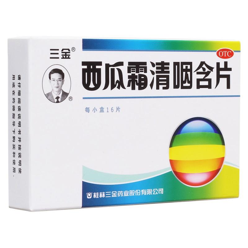 西瓜霜清咽含片(三金)