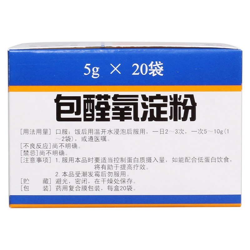 包醛氧淀粉(太平洋)