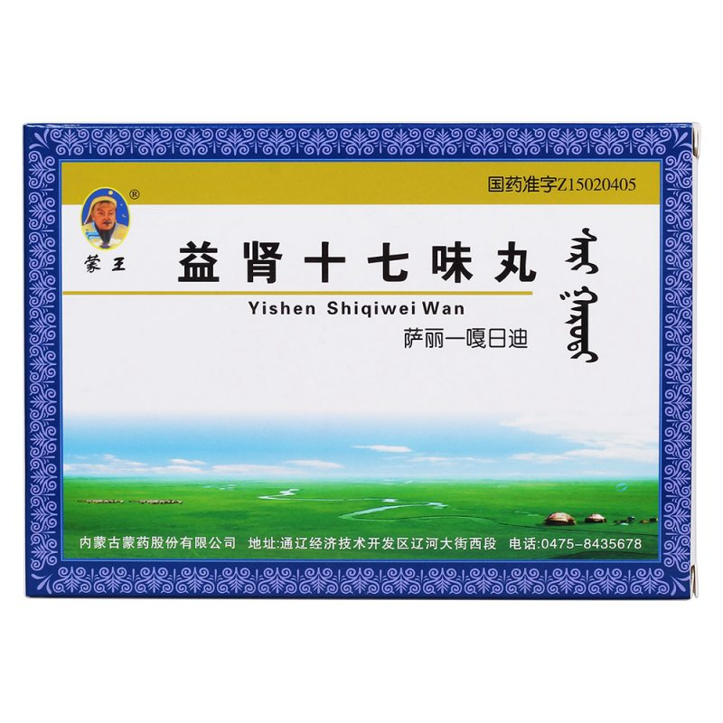 益肾十七味丸(蒙王)