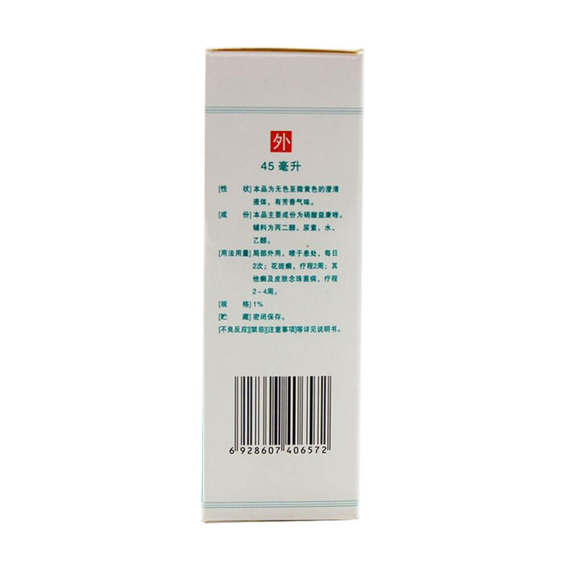 硝酸益康唑喷雾剂(君平)