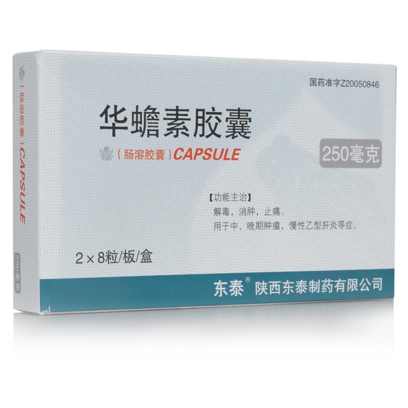 华蟾素胶囊(东泰)