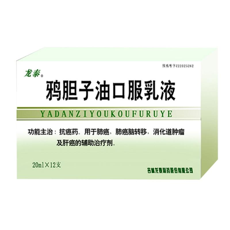 鸦胆子油口服乳液(龙泰)