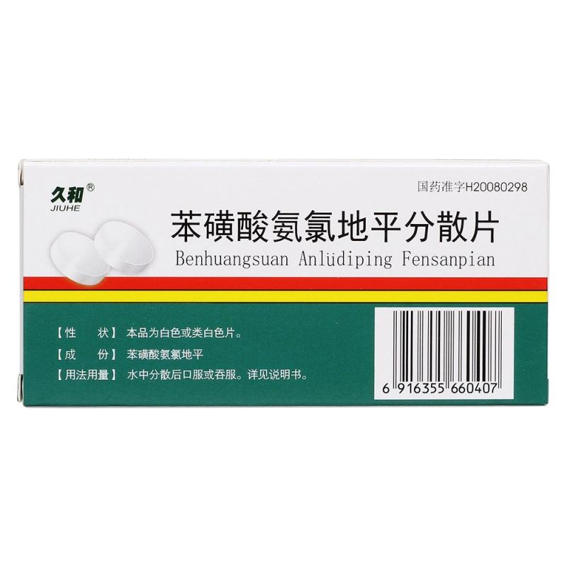 苯磺酸氨氯地平分散片(久和)