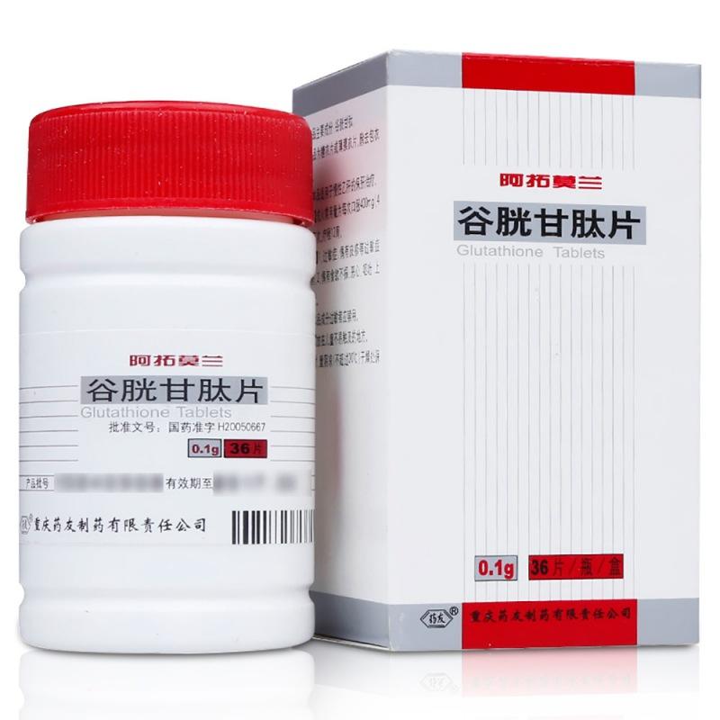 还原型谷胱甘肽片(阿拓莫兰)