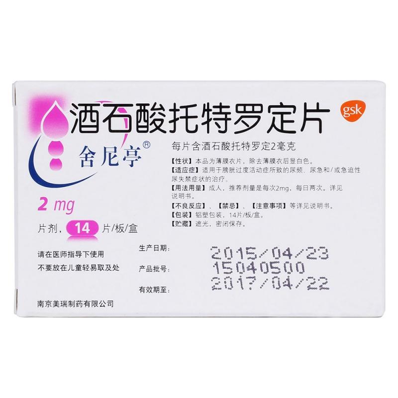 酒石酸托特罗定片(舍尼亭)