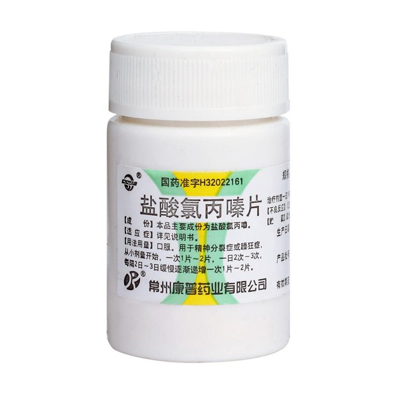 盐酸氯丙嗪片(双湖)
