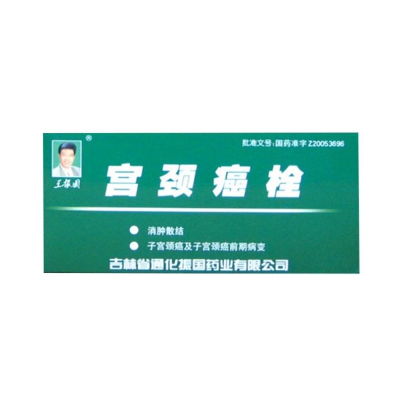 宫颈癌栓(王振国)