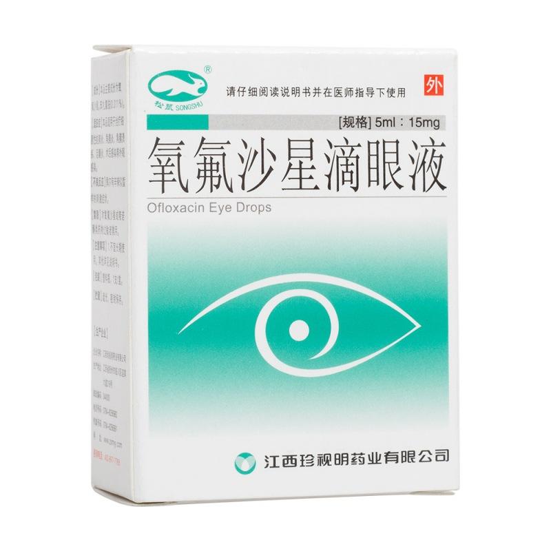 氧氟沙星滴眼液(诺青)