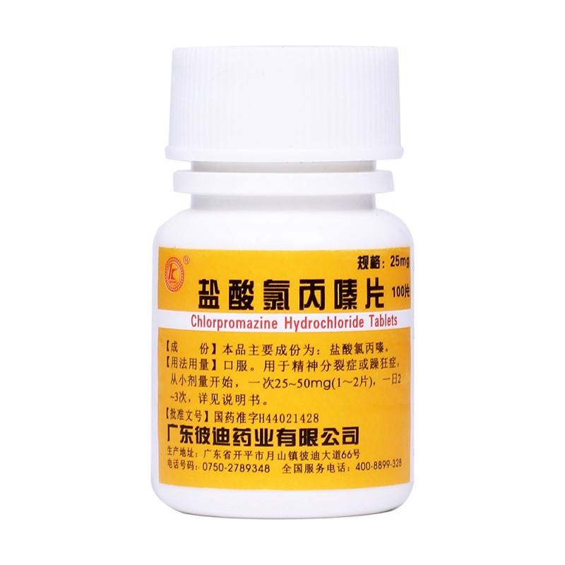 盐酸氯丙嗪片(彼迪)