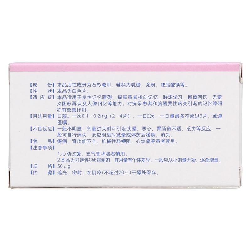 石杉碱甲片(双益平)