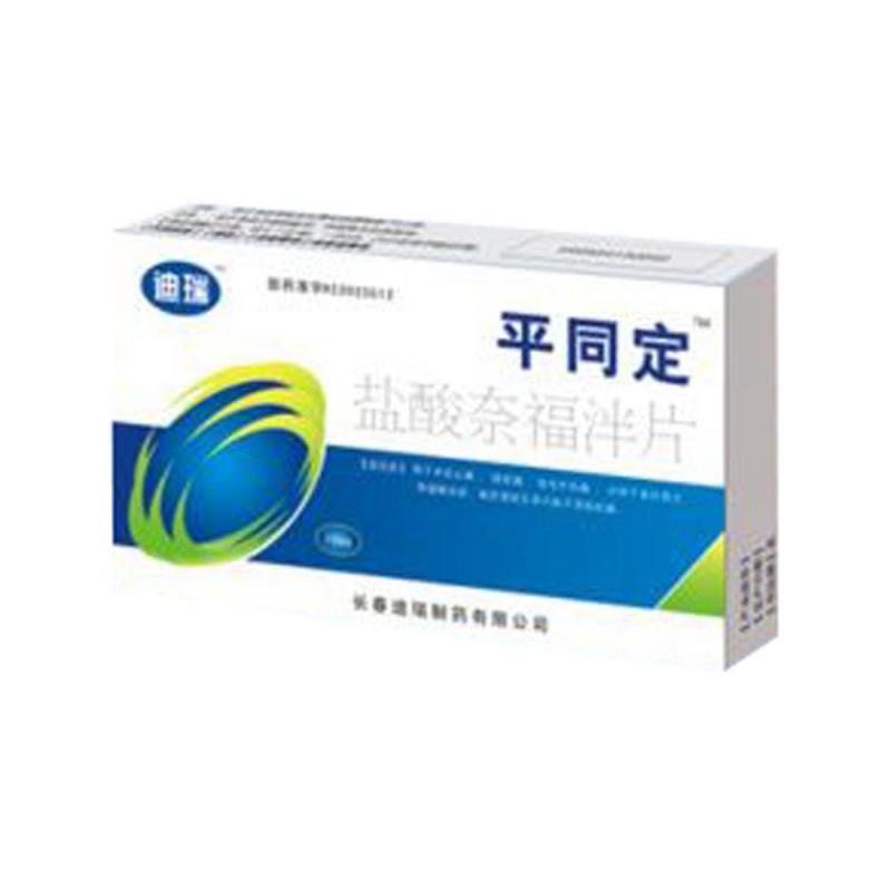 盐酸奈福泮片(迪瑞)