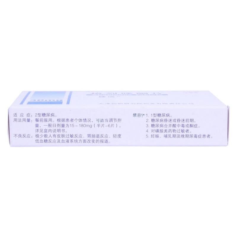 格列喹酮片(捷适)