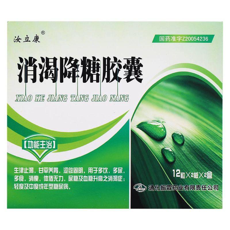 消渴降糖胶囊(药芝林)