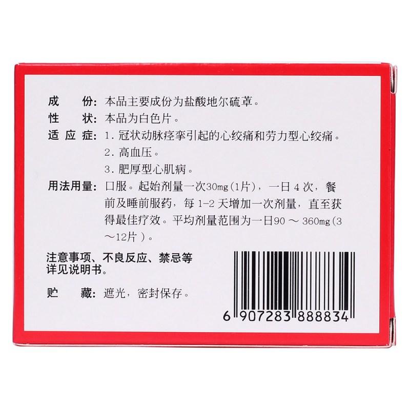 盐酸地尔硫片(恬尔心)