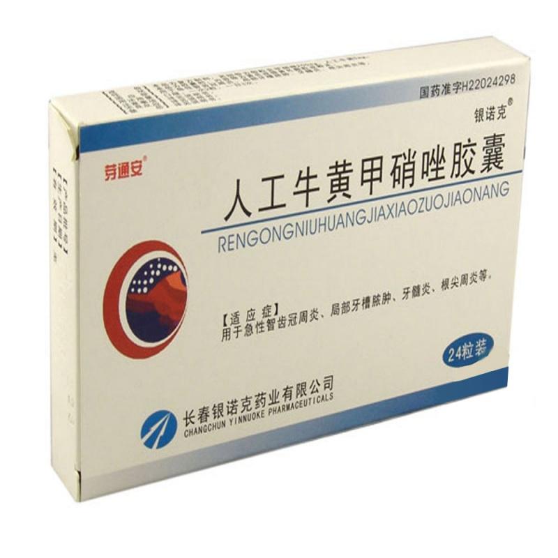 人工牛黄甲硝唑胶囊(芽通安)