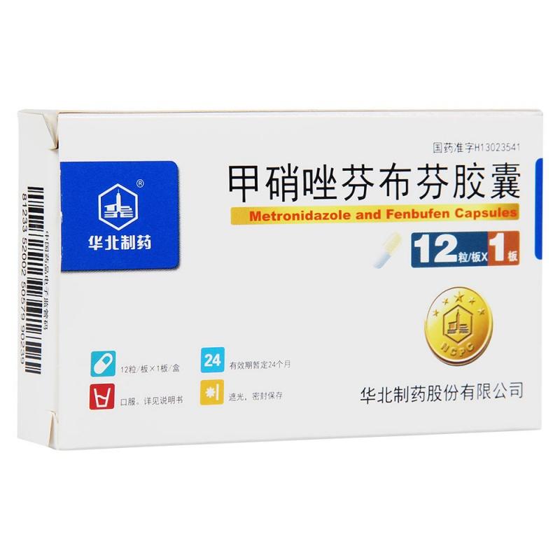 甲硝唑芬布芬胶囊(华北制药)
