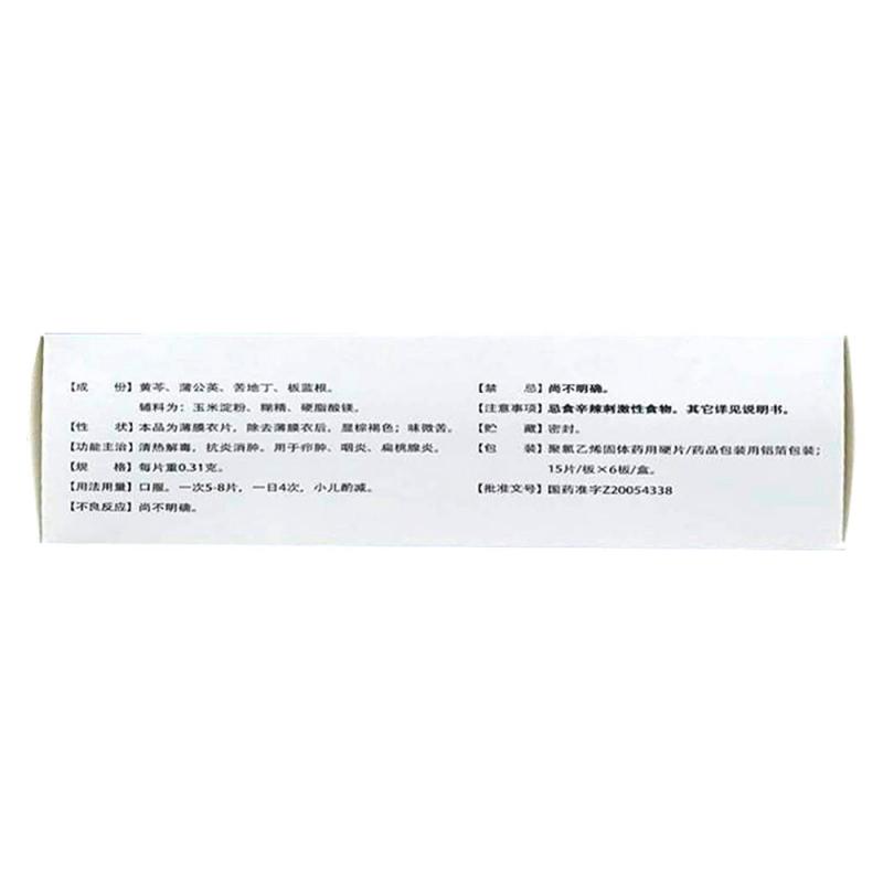 蒲地蓝消炎片(双龙)(处方药)