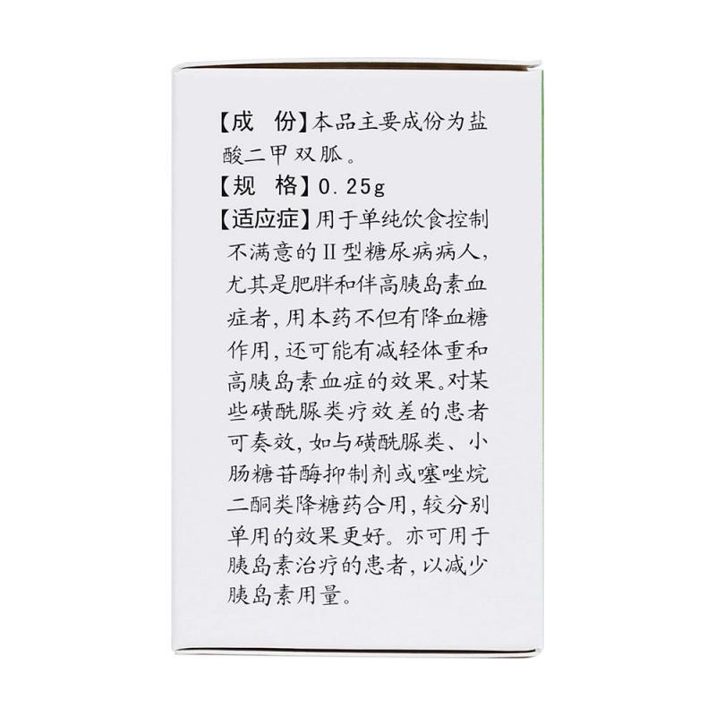盐酸二甲双胍片(天安堂)