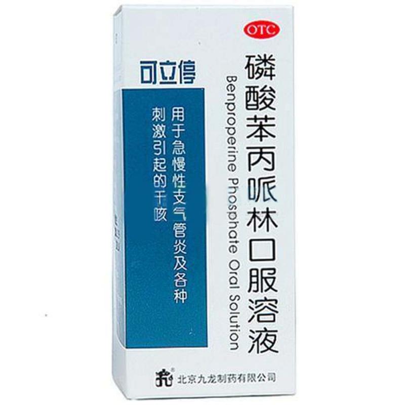 磷酸苯丙哌林口服溶液(可立停)