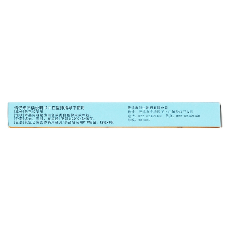 头孢羟氨苄胶囊(日康)