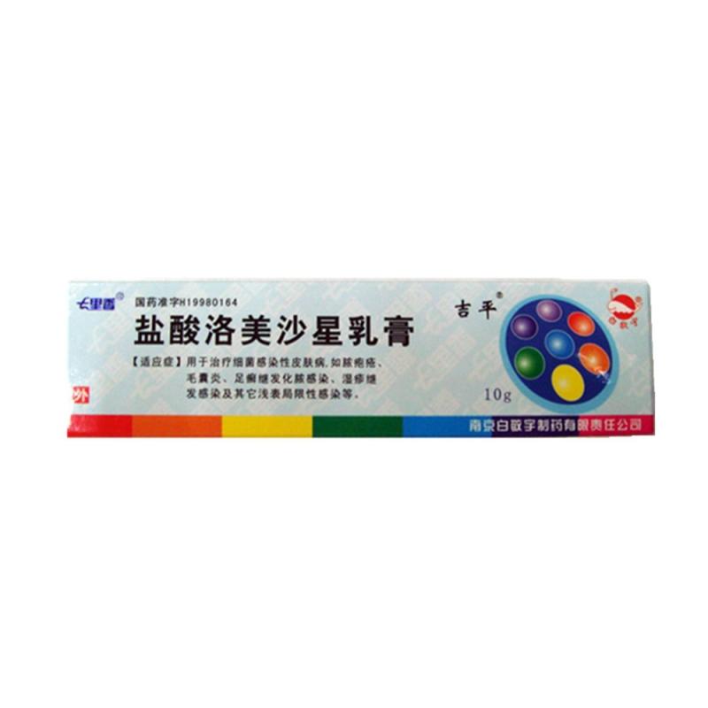 盐酸洛美沙星乳膏(吉平)