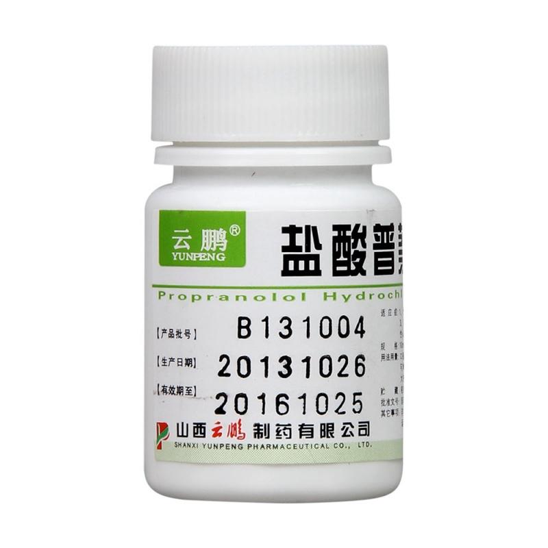 盐酸普萘洛尔片(云鹏)