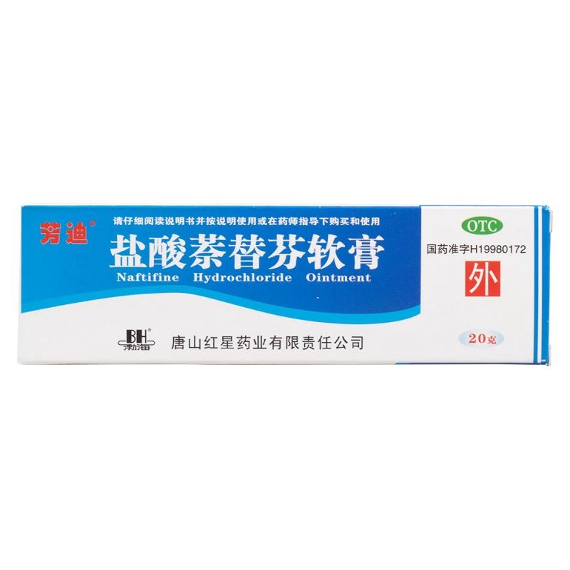 盐酸萘替芬软膏(芳迪)