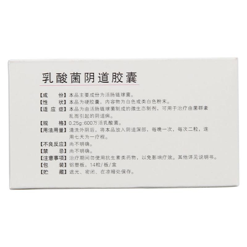 乳酸菌阴道胶囊(延华)
