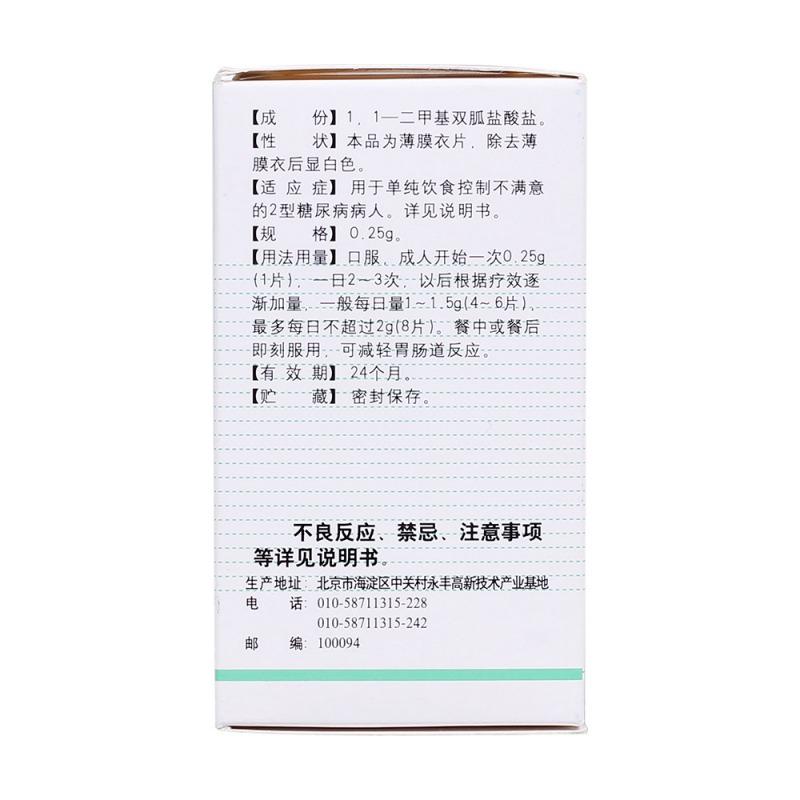 盐酸二甲双胍片(展思门)