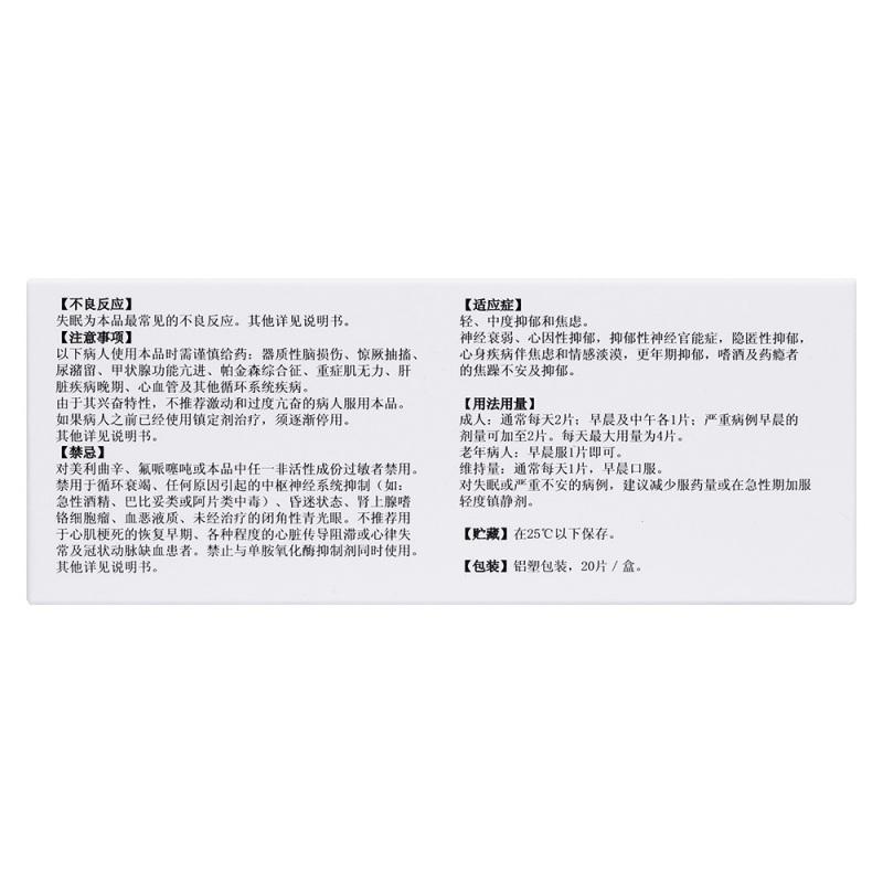 氟哌噻吨美利曲辛片(黛力新)