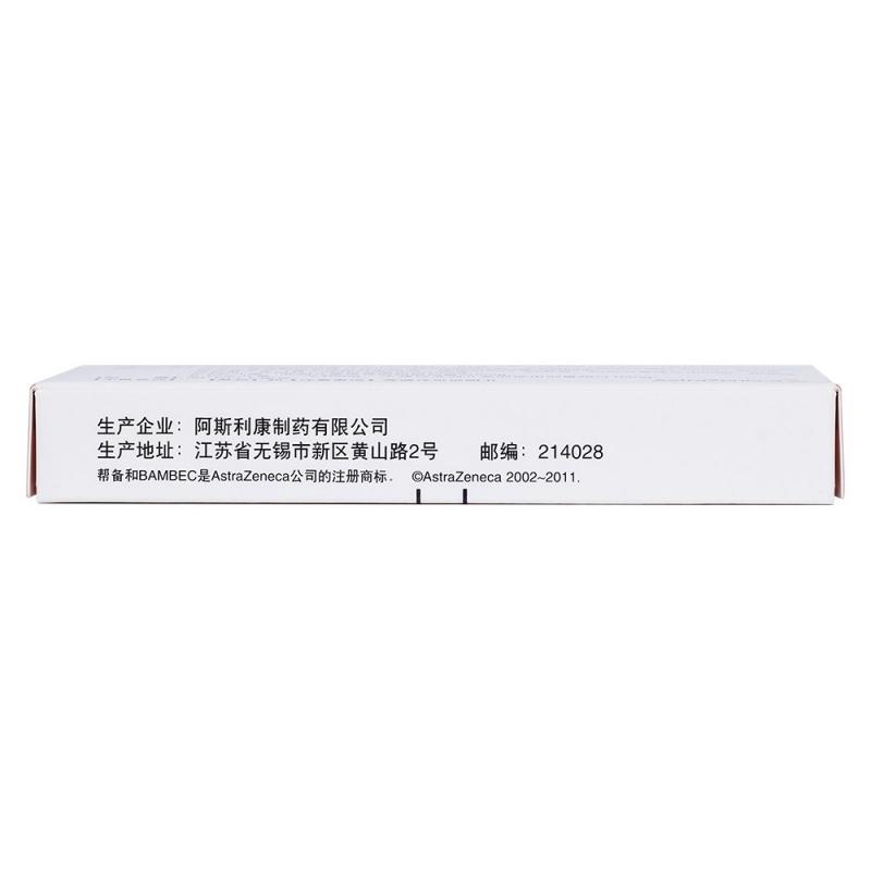 盐酸班布特罗片(帮备)