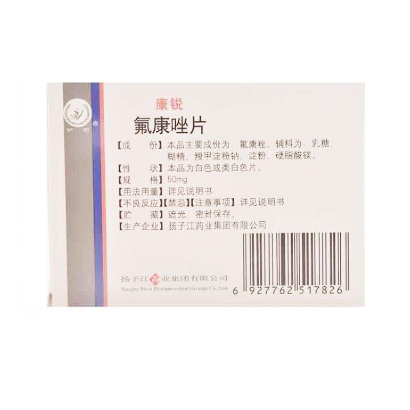 氟康唑片(康锐)