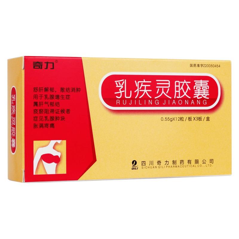 乳疾灵胶囊(四川奇力制药)