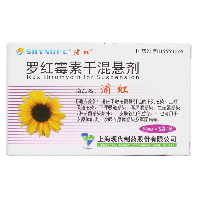 罗红霉素干混悬剂(50mg*12袋)(浦虹)
