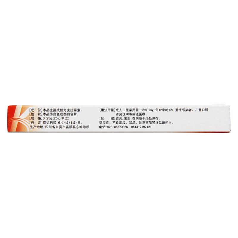 克拉霉素分散片(冰克)