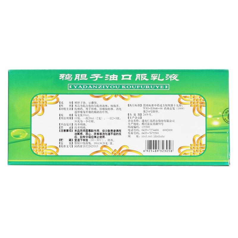 鸦胆子油口服乳液(仁民)