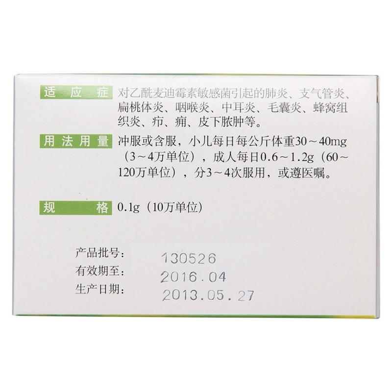 乙酰麦迪霉素干混悬剂(美欧卡)