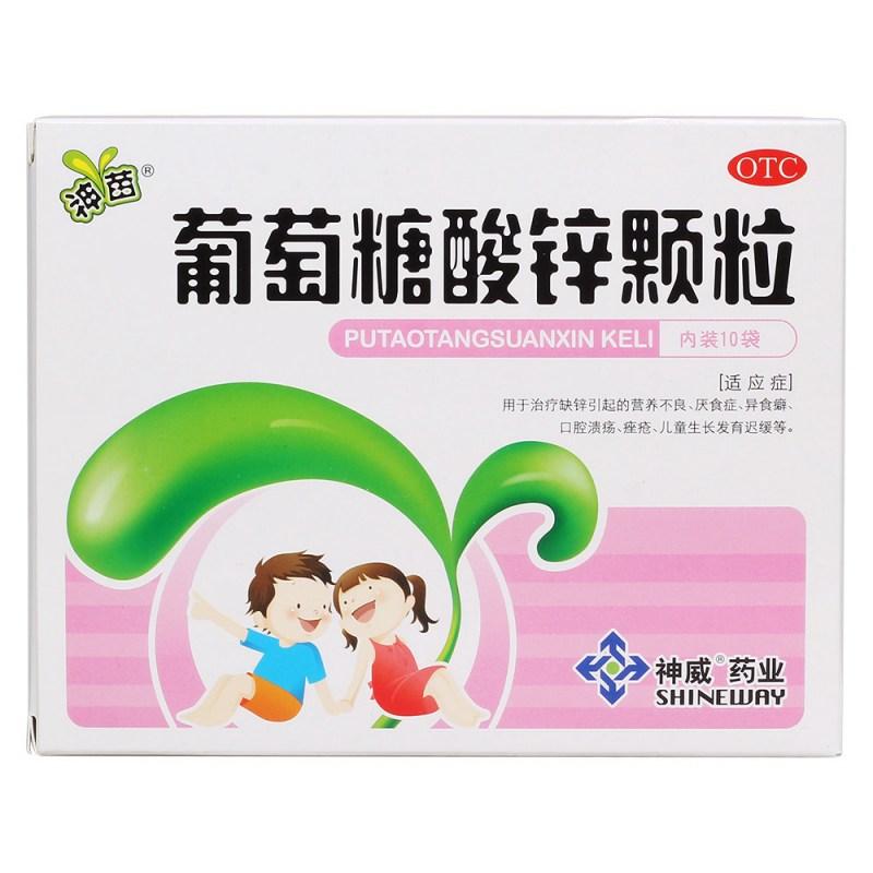 葡萄糖酸锌颗粒(神苗)