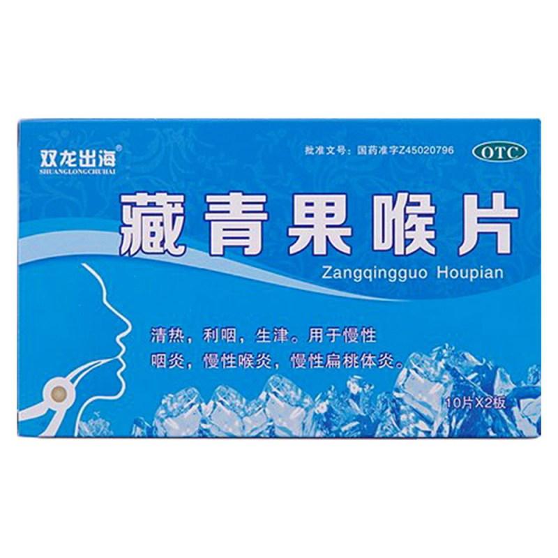 藏青果喉片(长安)(成人)