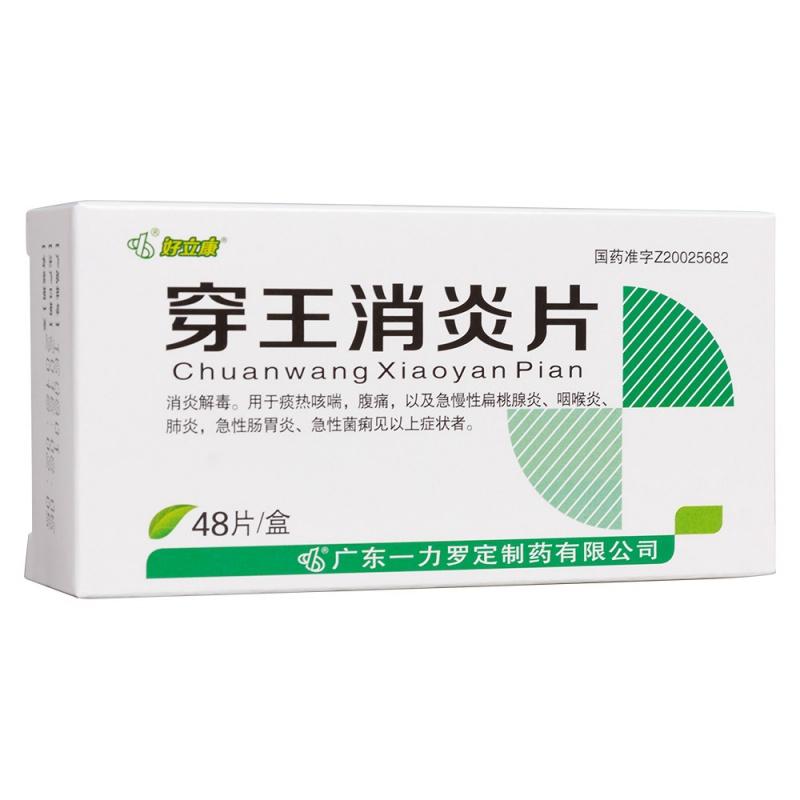 穿王消炎片(星泰)