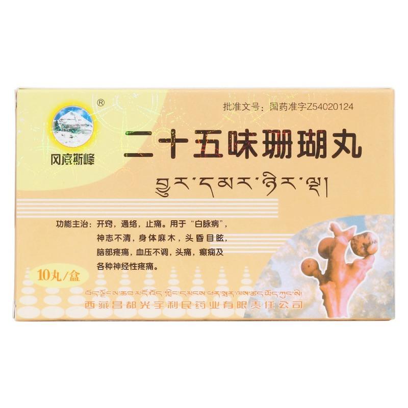 二十五味珊瑚丸(冈底斯峰)