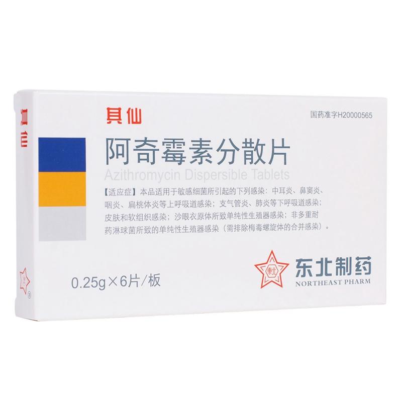 阿奇霉素分散片(其仙)