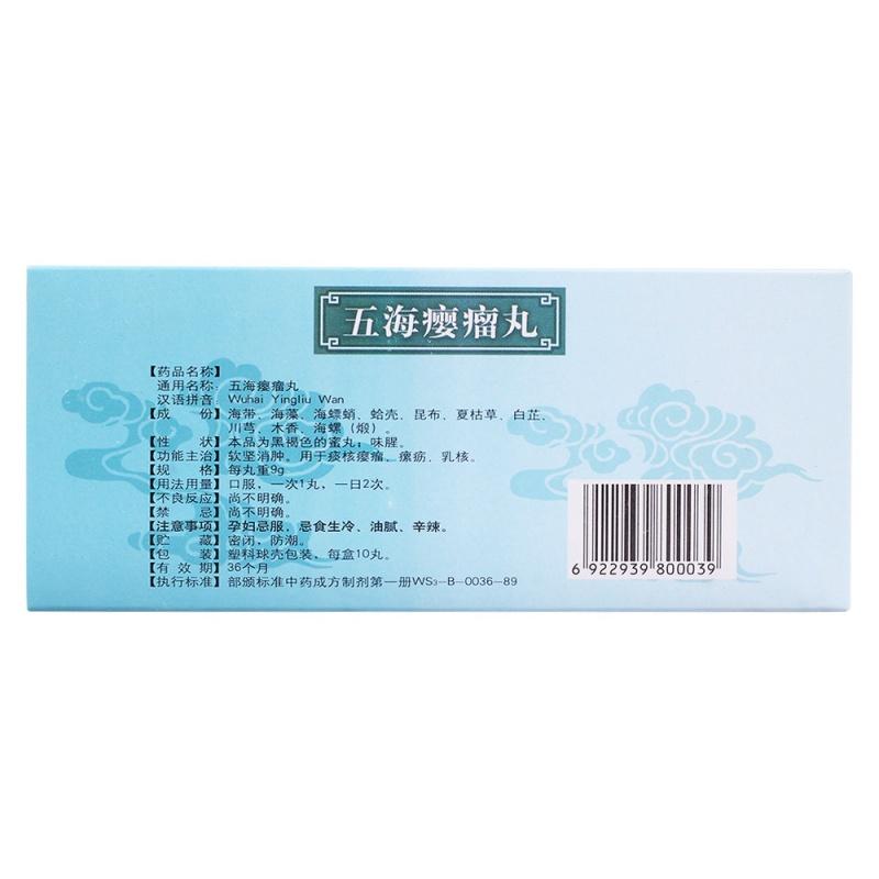 五海瘿瘤丸(黄栀花)