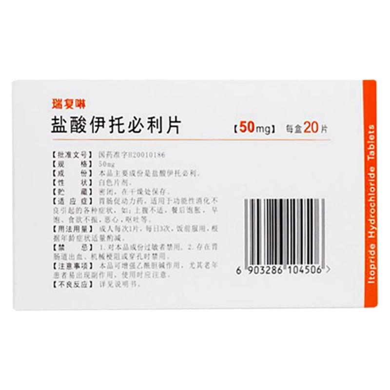 盐酸伊托必利片(瑞复啉)