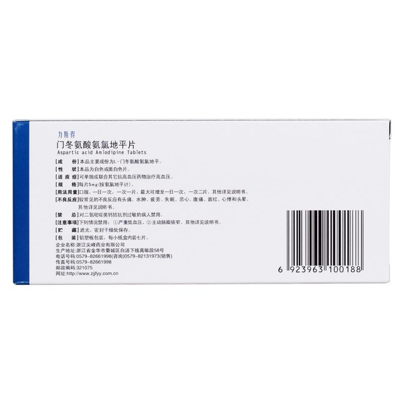 门冬氨酸氨氯地平片(力斯得)