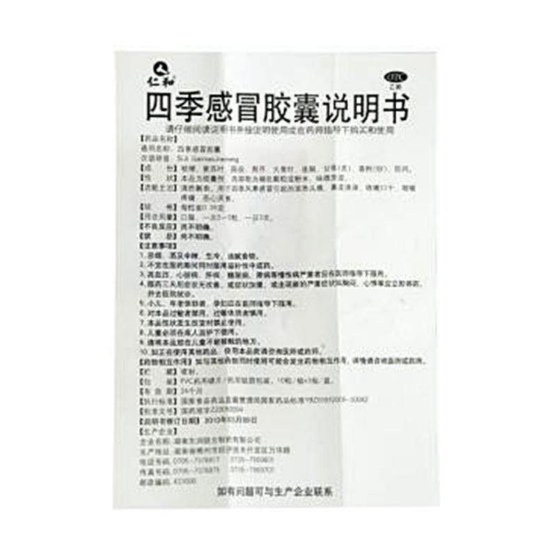 四季感冒胶囊(湘龍堂)
