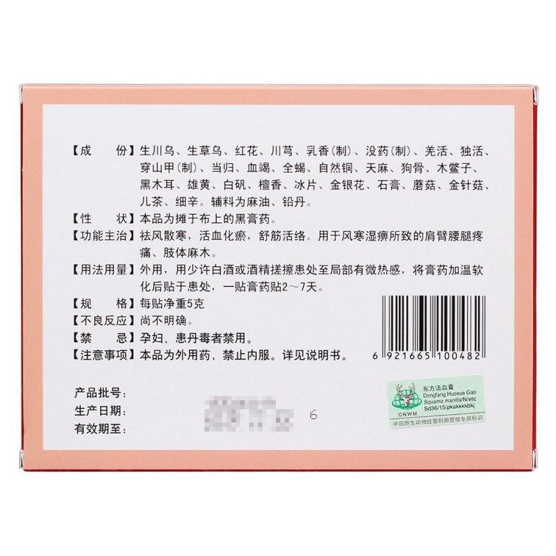 东方活血膏(明仁)