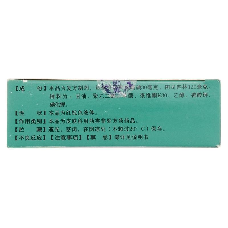复方聚维酮碘搽剂(伊甲)