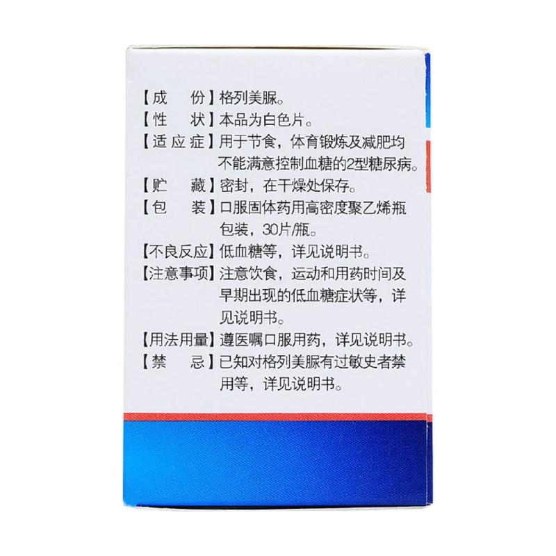 格列美脲片(万苏平)