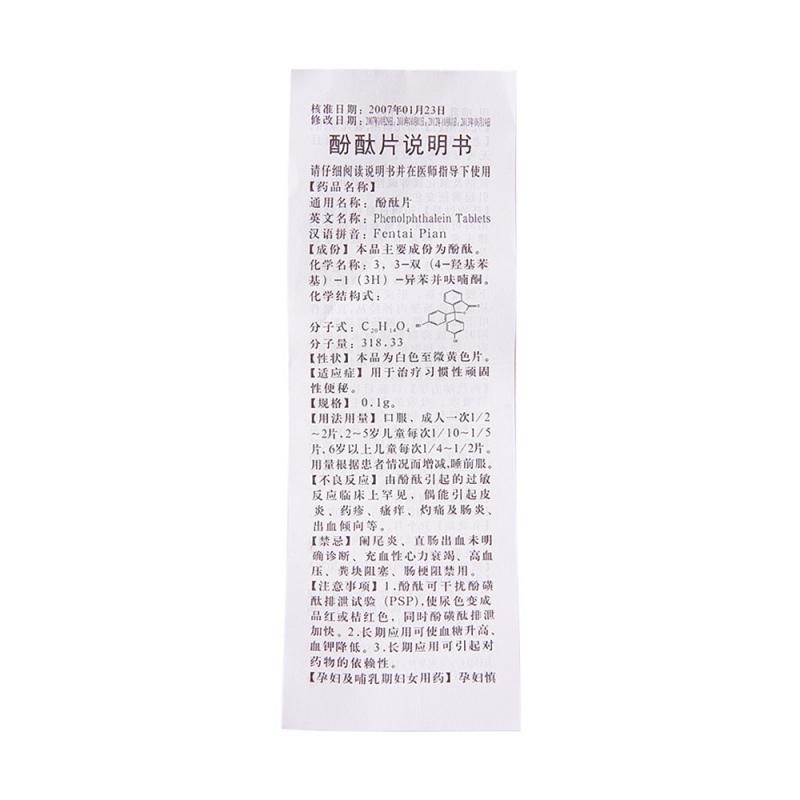 酚酞片(仁和堂)